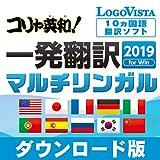 コリャ英和! 一発翻訳 2019 for Win マルチリンガル|ダウンロード版