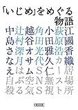 「「いじめ」をめぐる物語 (朝日文庫)」販売ページヘ
