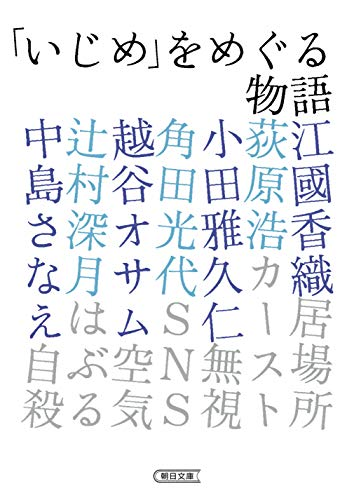 「いじめ」をめぐる物語 (朝日文庫)の詳細を見る