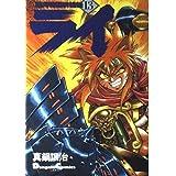 銀河戦国群雄伝ライ (13) (Dengeki comics EX)