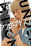 アンダープリズン (1) (ニチブンコミックス)