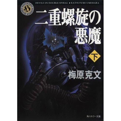 二重螺旋の悪魔〈下〉 (角川ホラー文庫)の詳細を見る