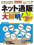 週刊東洋経済臨時増刊 ネット通販大解明! [雑誌]