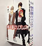 帽子屋エリプシス コミック 1-3巻セット (B's-LOG COMICS)