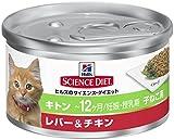 サイエンスダイエット キトン レバーチキン缶 幼・母猫用 85g × 24個入り [キャットフード]