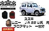 カーフロアマット スズキ ジムニー JA22 MT車 専用 チェック 青 OC-O5S5-1XH4 OC-O5S5-1XH4