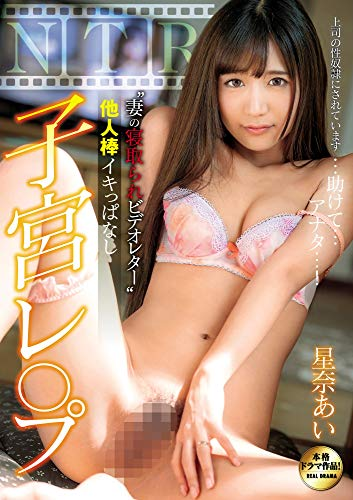 Cuckold wife and leave collaborative others stick STET uterus Les ○ (plastic model)(Limited benefits:It's AI GA 直穿ki panty with autograph set of wear proof cheki)(Limited) / Married woman Garden Theatre [DVD]