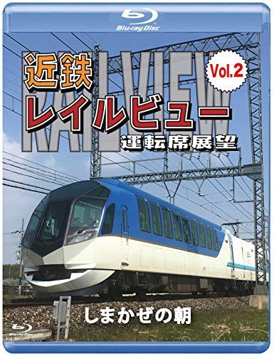 近鉄 レイルビュー 運転席展望 Vol.2 【ブルーレイ版】しまかぜの朝 [Blu-ray]
