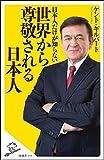 日本人だけが知らない世界から尊敬される日本人 (SB新書) 画像