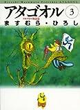アタゴオル 03 -アタゴオル物語篇- (MFコミックス フラッパーシリーズ)
