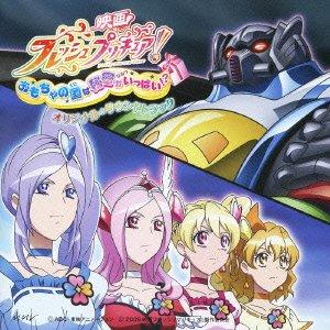 映画フレッシュプリキュア! おもちゃの国は秘密がいっぱい!? オリジナル・サウンドトラック / 高梨康治, サントラ (CD - 2009)