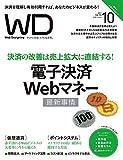 Web Designing 2017年10月号