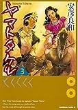 ヤマトタケル (3) (カドカワコミックス・エース)