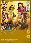 ヤマトタケル 第3巻