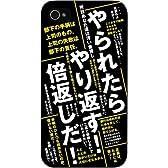 バンダイ 半沢直樹 iPhone4,iPhone4S共用 ジャケット 台詞 MHN-01A