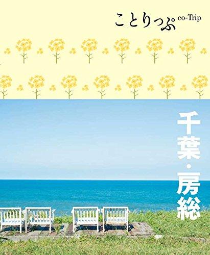 旅行ガイド (ことりっぷ 千葉・房総)