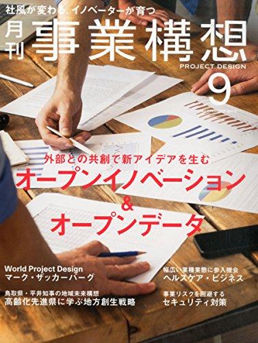 月刊事業構想 (2015年9月号 大特集 外部との共創で新アイデアを生む オープンイノベーション&オープンデータ)の詳細を見る