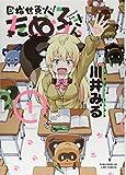目指せ東大! たぬ子さん 1 (LINEコミックス)