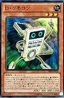 【 遊戯王 カード 】 《 D・リモコン 》(ノーマル)【デュエリストエディション 3】de03-jp120