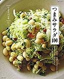 つまみサラダ100 (別冊すてきな奥さん)