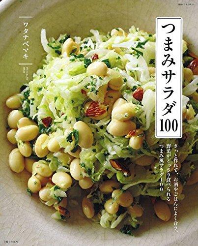 つまみサラダ100 (別冊すてきな奥さん)の詳細を見る