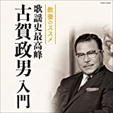 教養のススメ 歌謡史最高峰 古賀政男入門