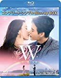 W -君と僕の世界- BD‐BOX1(コンプリート・シンプルBD‐BOX6,000円シリーズ)(期間限定生産) [Blu-ray]