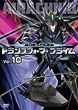 超ロボット生命体 トランスフォーマープライム Vol.10 [DVD]