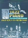 岩瀬章光 ジャズピアノハモーニゼイション メロディに対するジャズ和声づけの手順と実際