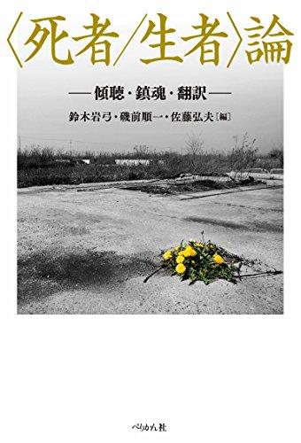 〈死者/生者〉論  ―傾聴・鎮魂・翻訳―