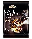 AGFブレンディ カフェラトリー ポーションコーヒー 無糖