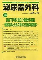 泌尿器外科 28ー12 特集:鏡視下手術に役立つ骨盤外科解剖