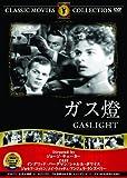 ガス燈 [DVD] 画像