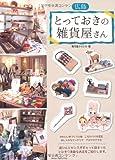 広島とっておきの雑貨屋さん 画像