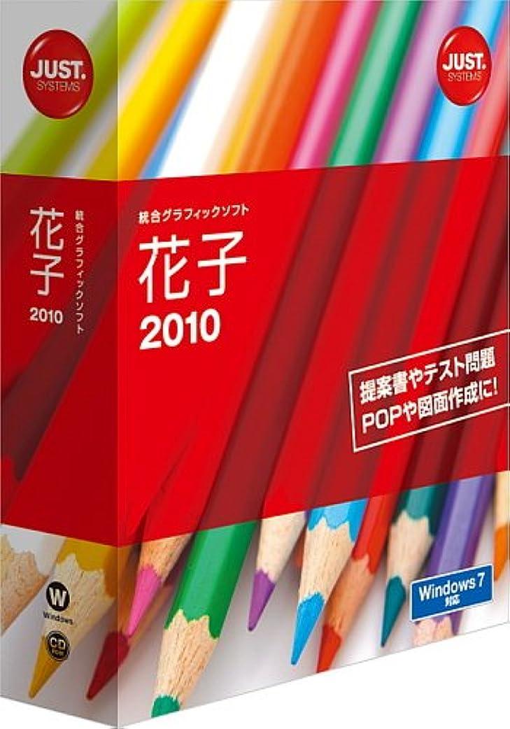 ステープル振動させるボリューム花子2010 通常版