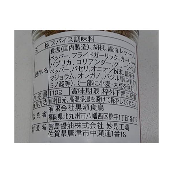 黒瀬食鳥 黒瀬のスパイス 瓶 110gの紹介画像3