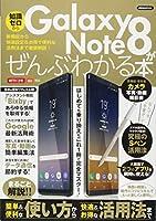 Galaxy Note8がぜんぶわかる本 (洋泉社MOOK)