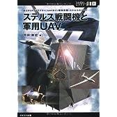 【ミリタリー選書21】ステルス戦闘機と軍用UAV (B‐2からF‐22ラプター、UAVまで。最強兵器・ステルスのすべて)