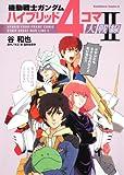機動戦士ガンダム ハイブリッド4コマ大戦線 II      (角川コミックス・エース 260-2)