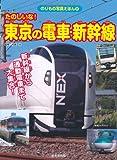 たのしいな! 東京の電車・新幹線 (のりもの写真えほん)