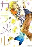 カラメル (CRAFT SERIES;ミリオンコミックス)