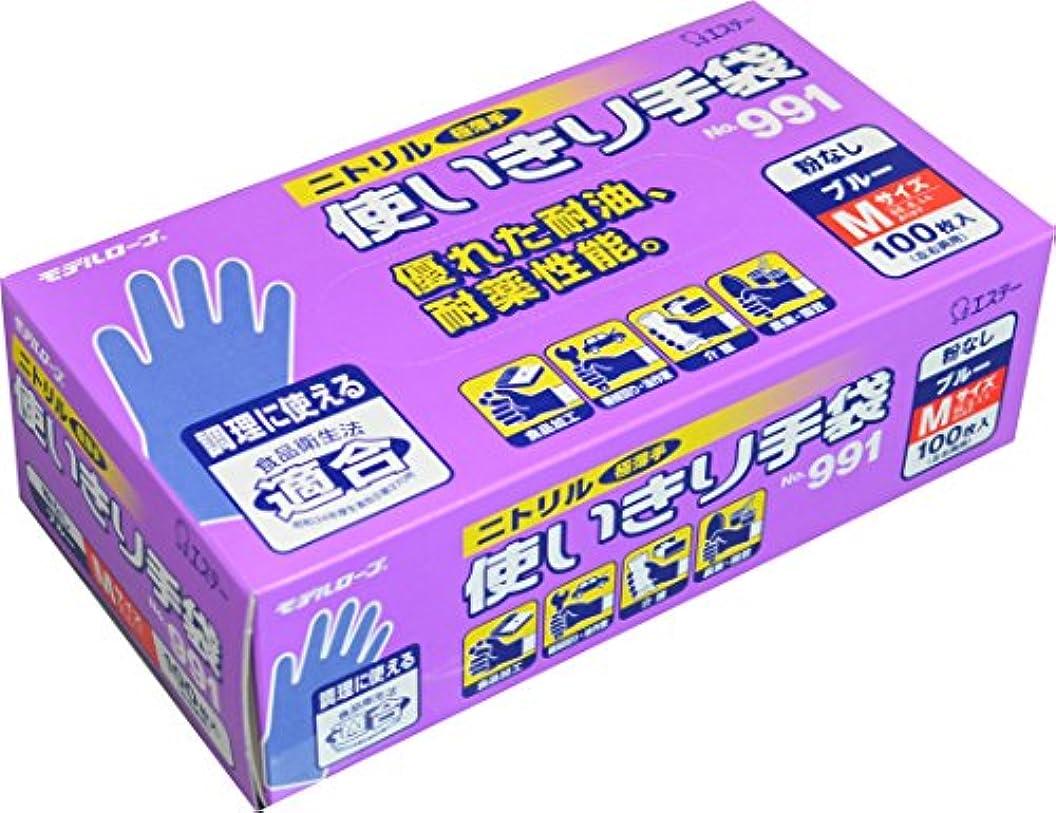 化学微弱イディオムモデルローブ NO991 ニトリル使い切り手袋 100枚 ブルー M