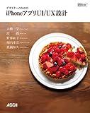 デザイナーのためのiPhoneアプリUI/UX設計 (Web Professional Books)