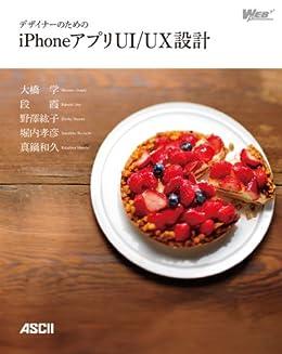[大橋 学, 段 霞, 野澤 紘子, 堀内 孝彦]のデザイナーのためのiPhoneアプリUI/UX設計 (Web Professional Books)