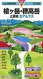 山と高原地図 槍ヶ岳・穂高岳 上高地 2016 (登山地図 | マップル)