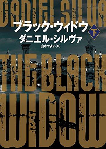 ブラック・ウィドウ 下 (ハーパーBOOKS)の詳細を見る