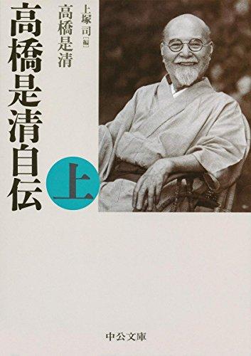 高橋是清自伝(上) (中公文庫)