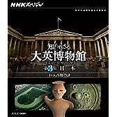 NHKスペシャル 知られざる大英博物館 第3集 日本 巨大古墳の謎 [Blu-ray]