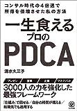 一生食えるプロのPDCA