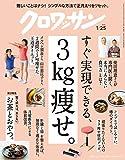 クロワッサン 2020年01月25日号 No.1013 [すぐ実現できる、3kg痩せ。] [雑誌]